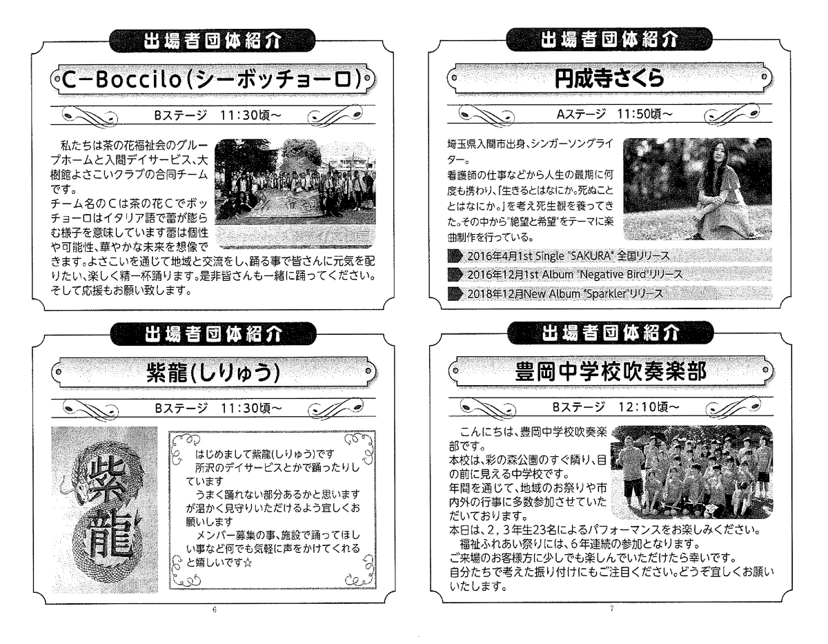 f:id:irumakikansoudan1:20190424100135p:plain