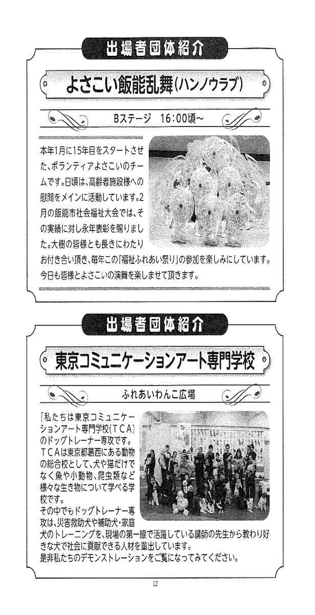 f:id:irumakikansoudan1:20190424100310p:plain
