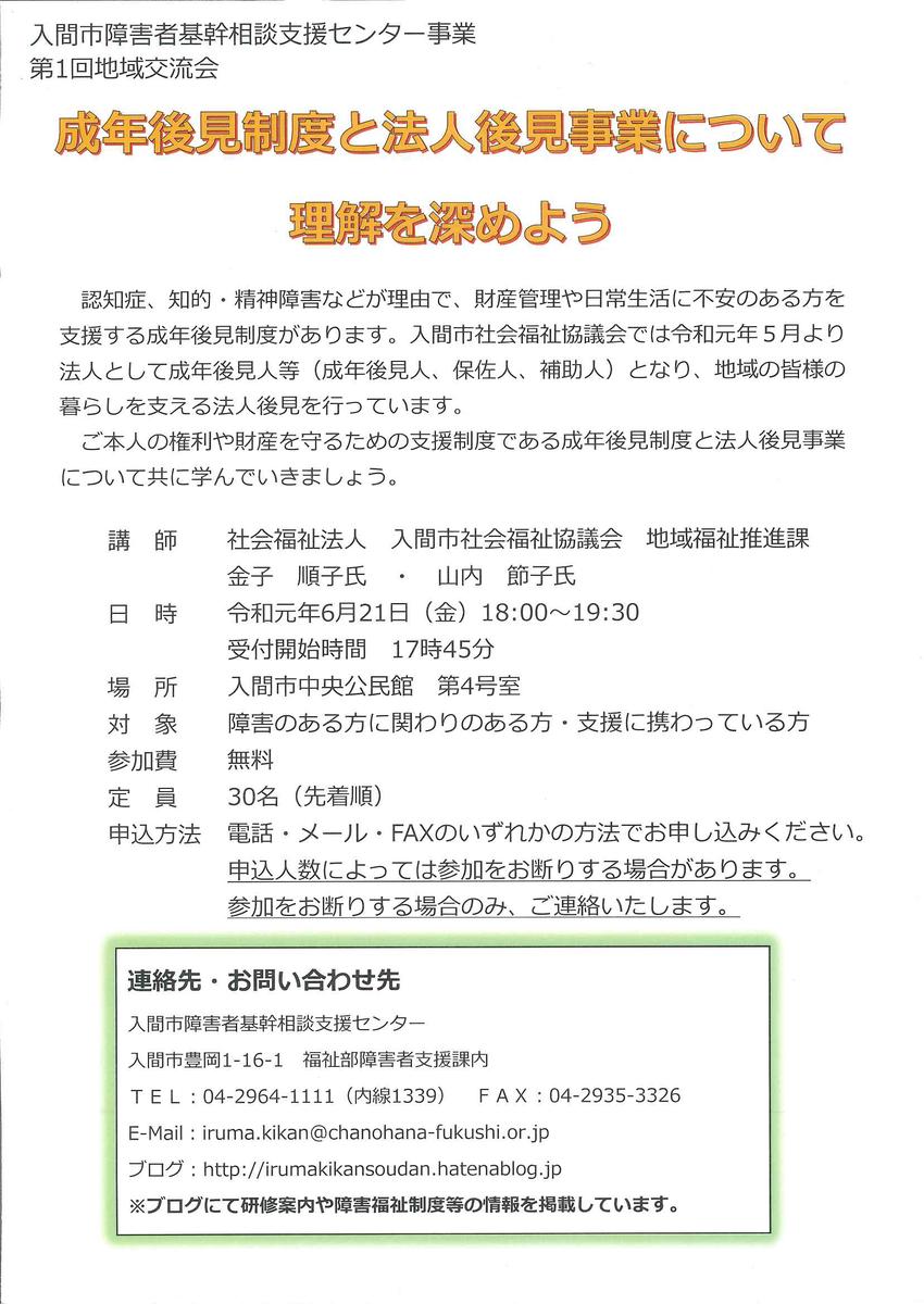 f:id:irumakikansoudan1:20190517094132p:plain