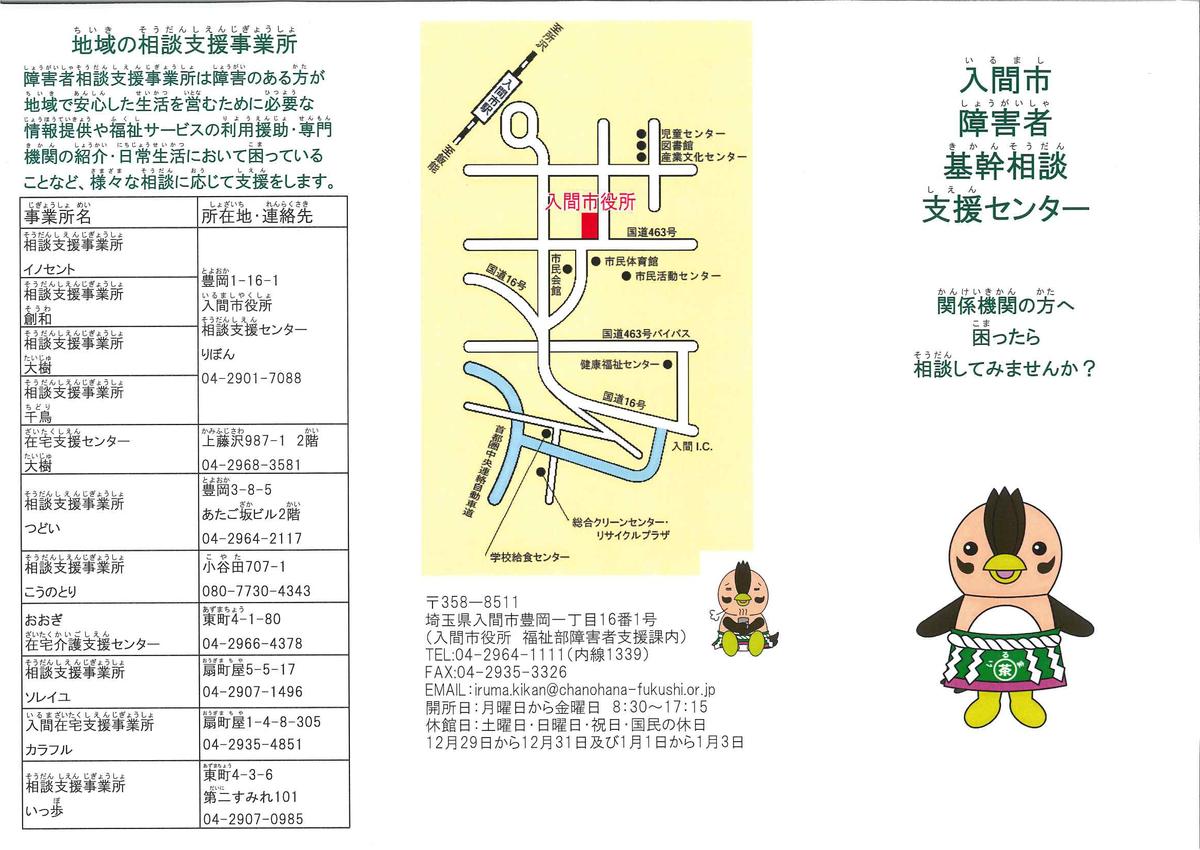 f:id:irumakikansoudan1:20190605152239p:plain