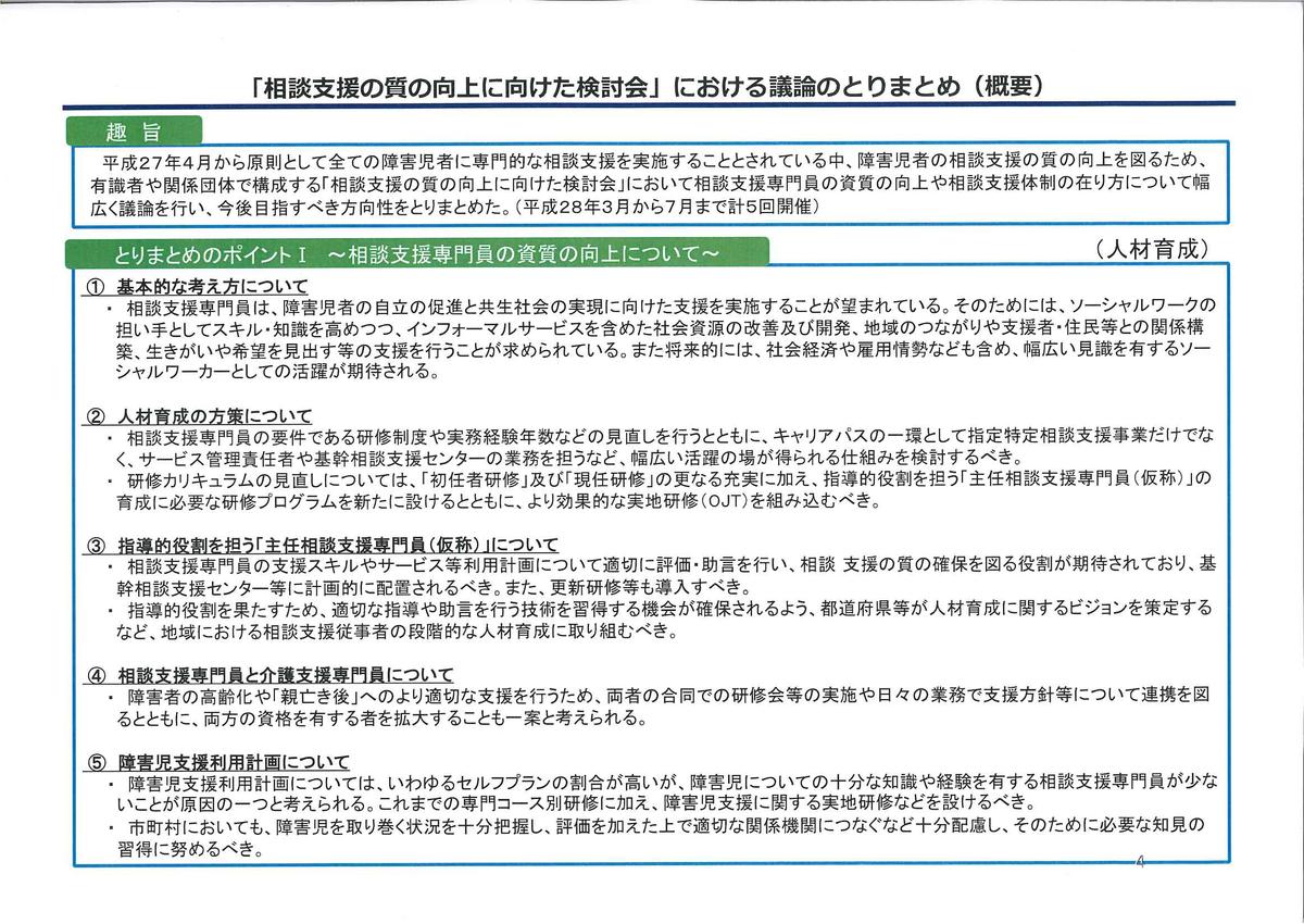 f:id:irumakikansoudan1:20190613165820p:plain
