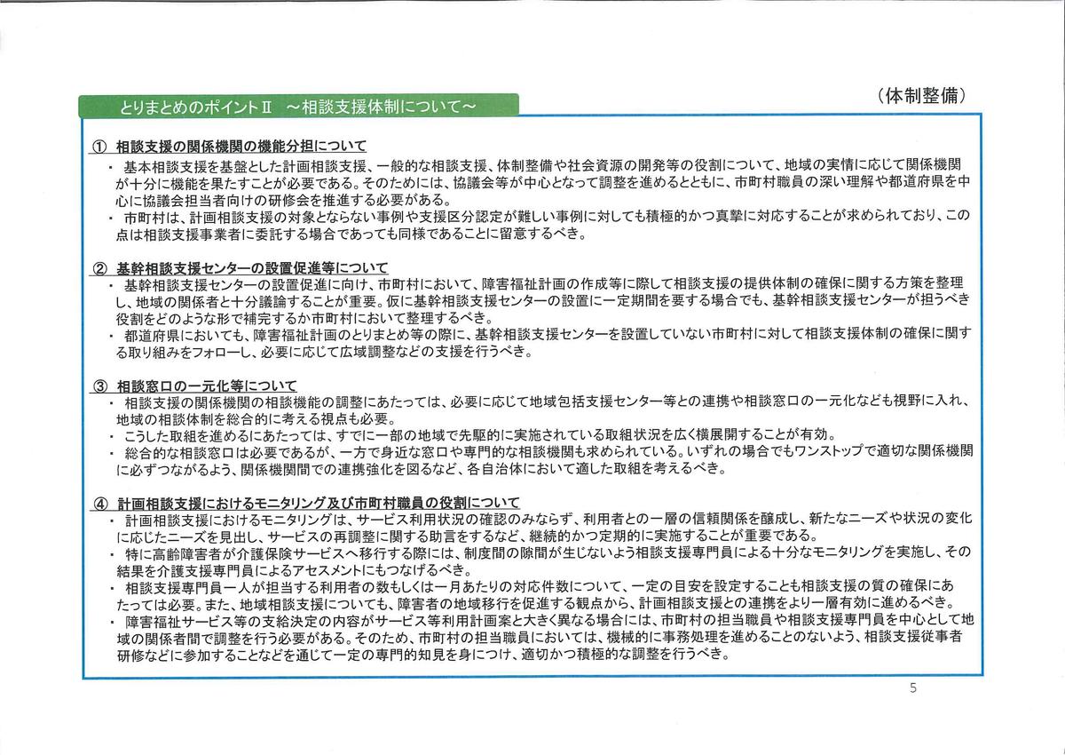 f:id:irumakikansoudan1:20190613171012p:plain