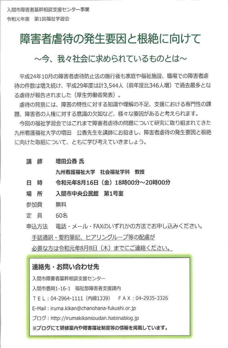 f:id:irumakikansoudan1:20190724100816p:plain