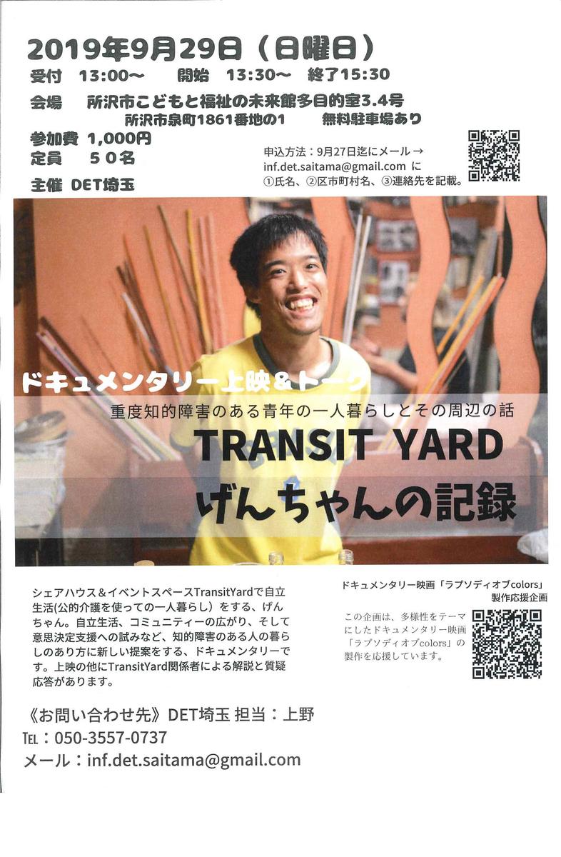 f:id:irumakikansoudan1:20190813110037p:plain