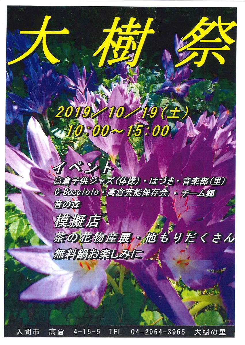 f:id:irumakikansoudan1:20191015093531p:plain