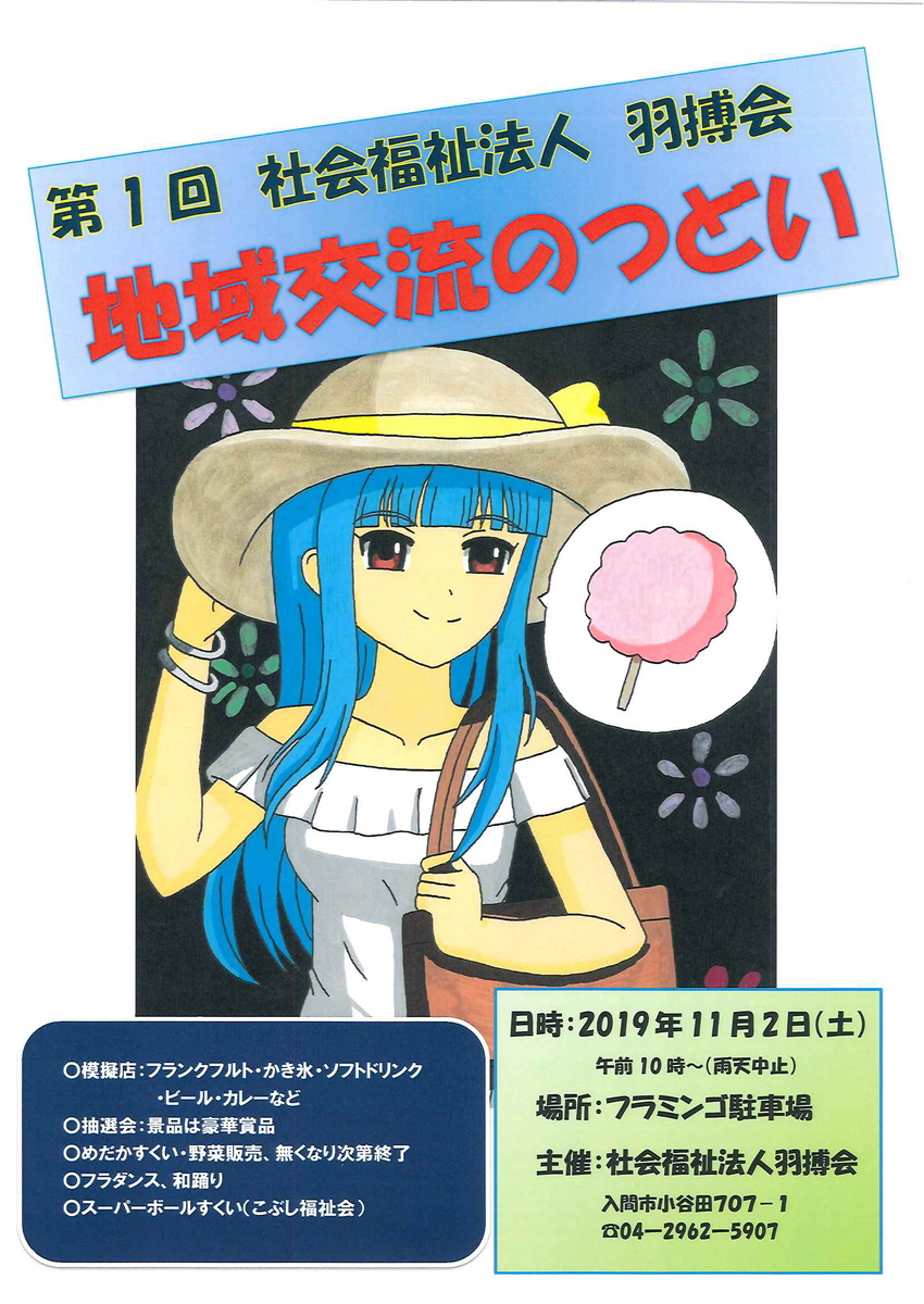 f:id:irumakikansoudan1:20191015095812p:plain