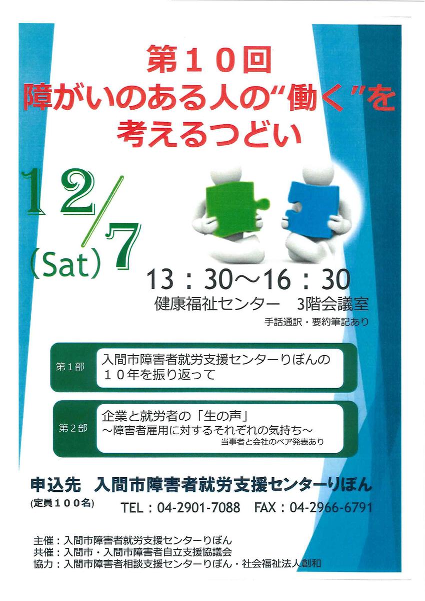 f:id:irumakikansoudan1:20191030092852p:plain