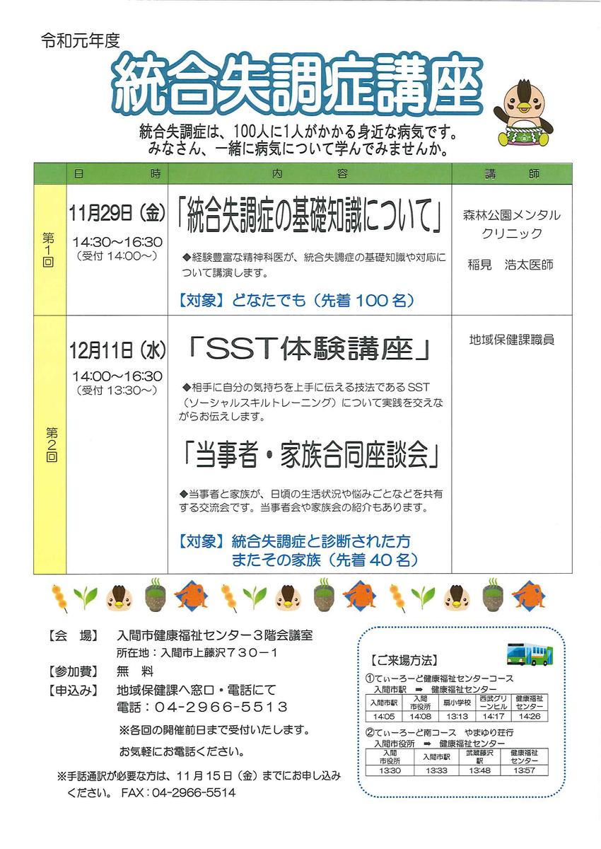 f:id:irumakikansoudan1:20191101133213p:plain