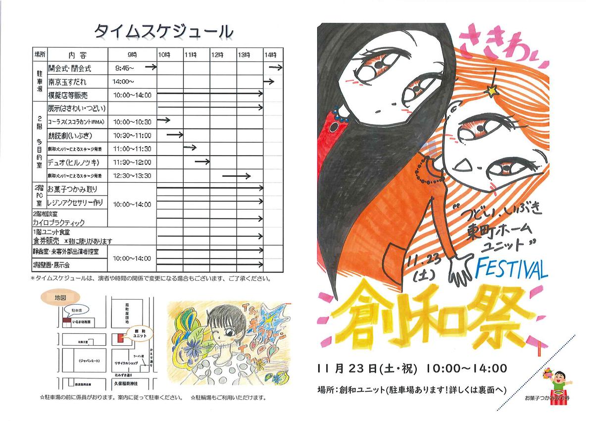 f:id:irumakikansoudan1:20191112161005p:plain