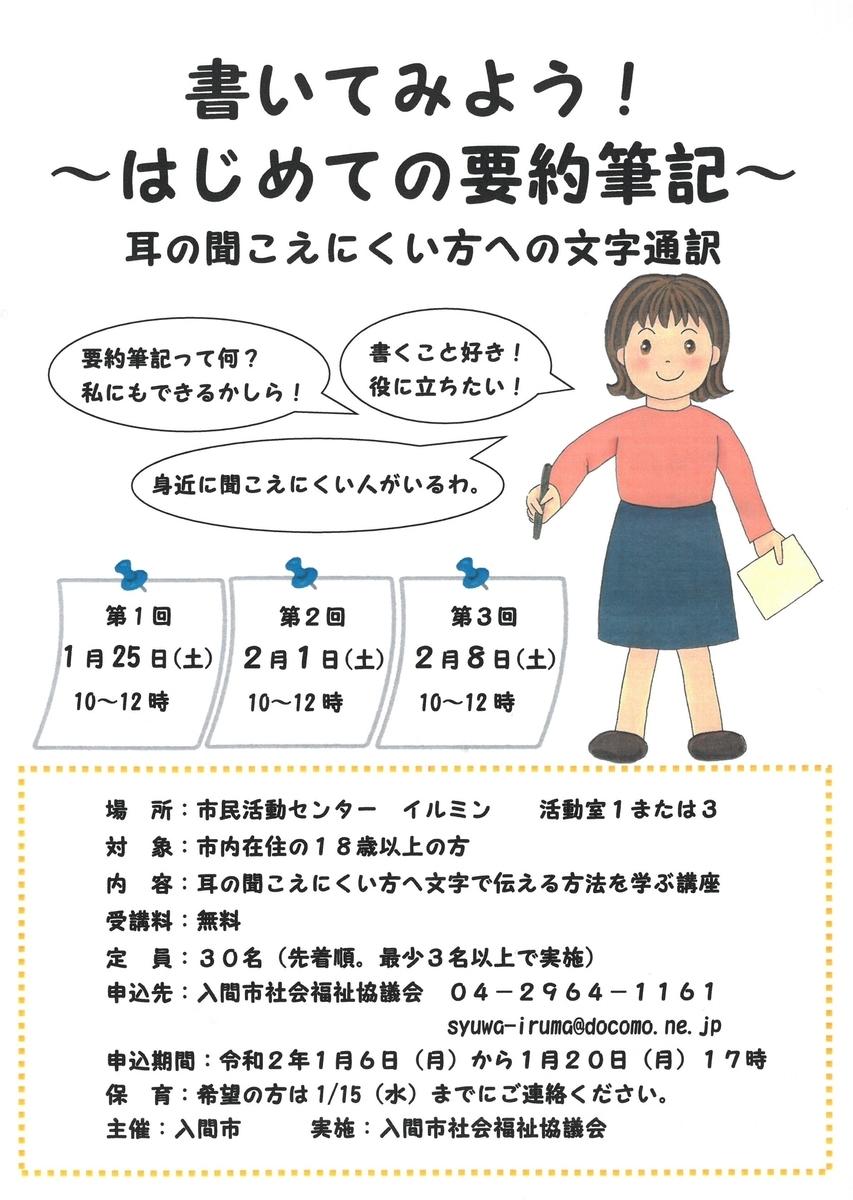 f:id:irumakikansoudan1:20191225171334j:plain
