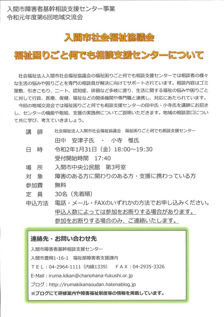 f:id:irumakikansoudan1:20191226095234p:plain