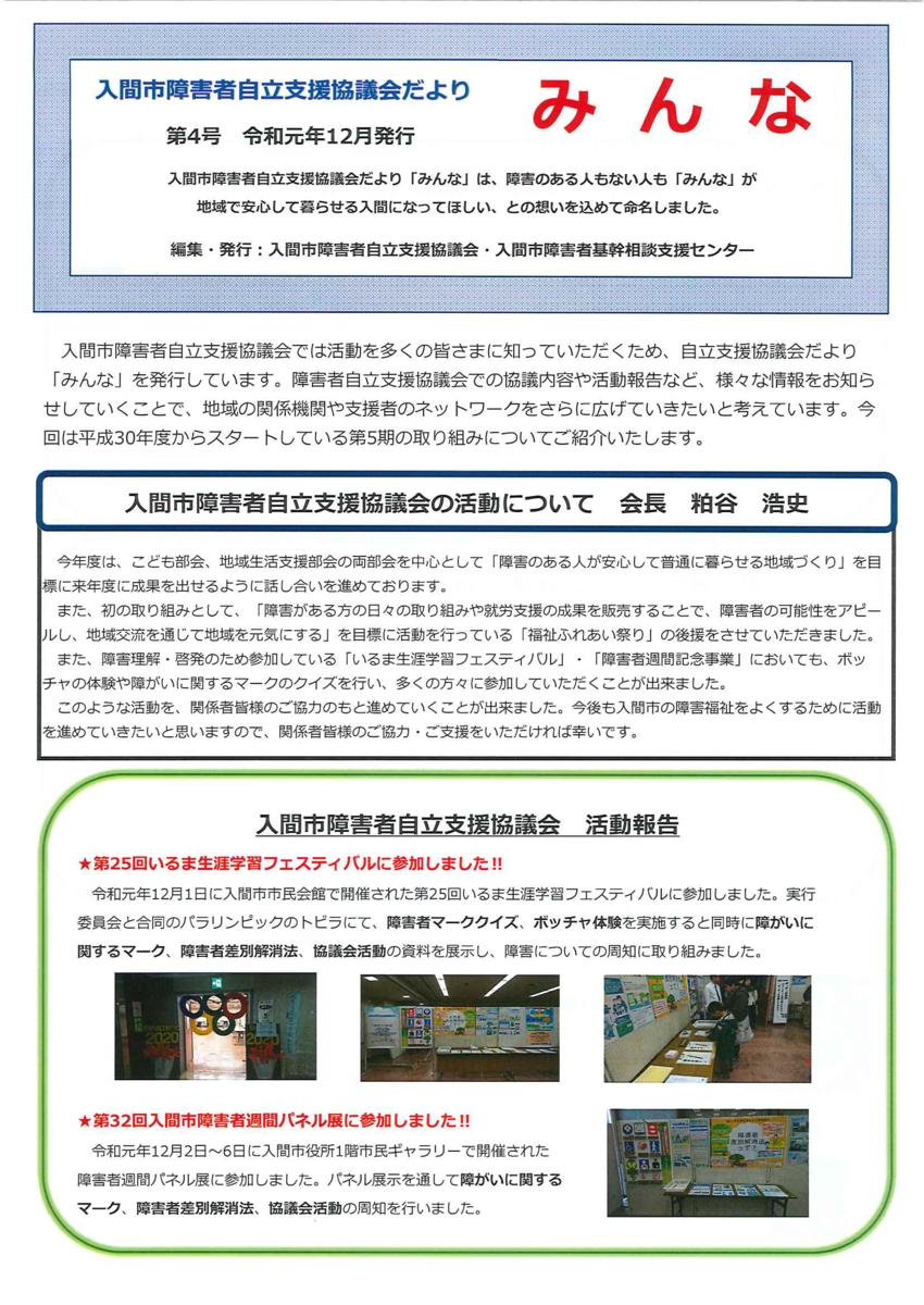 f:id:irumakikansoudan1:20191227155338p:plain
