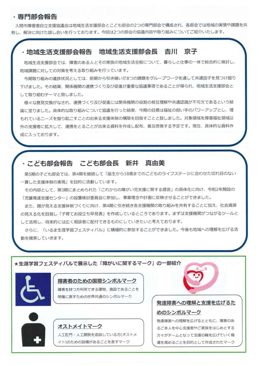 f:id:irumakikansoudan1:20191227155401p:plain
