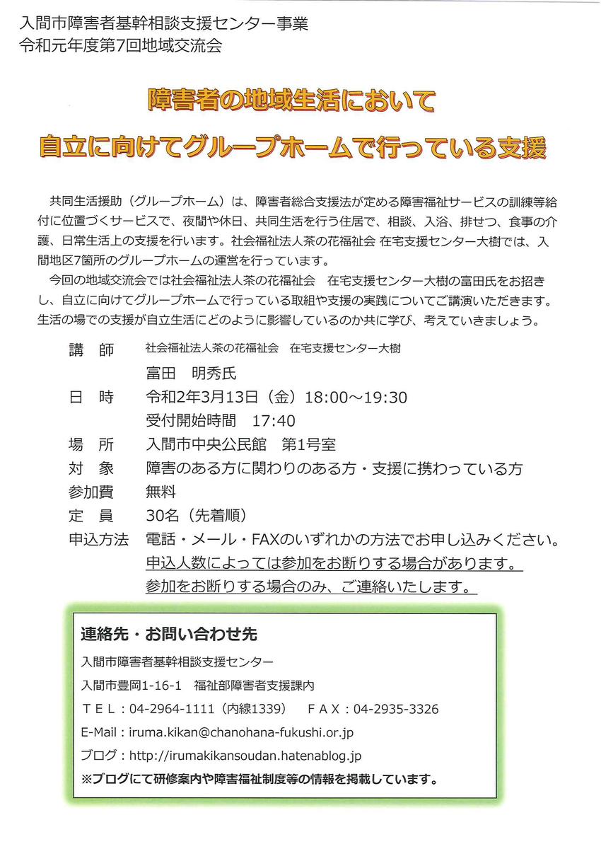 f:id:irumakikansoudan1:20200203152831p:plain