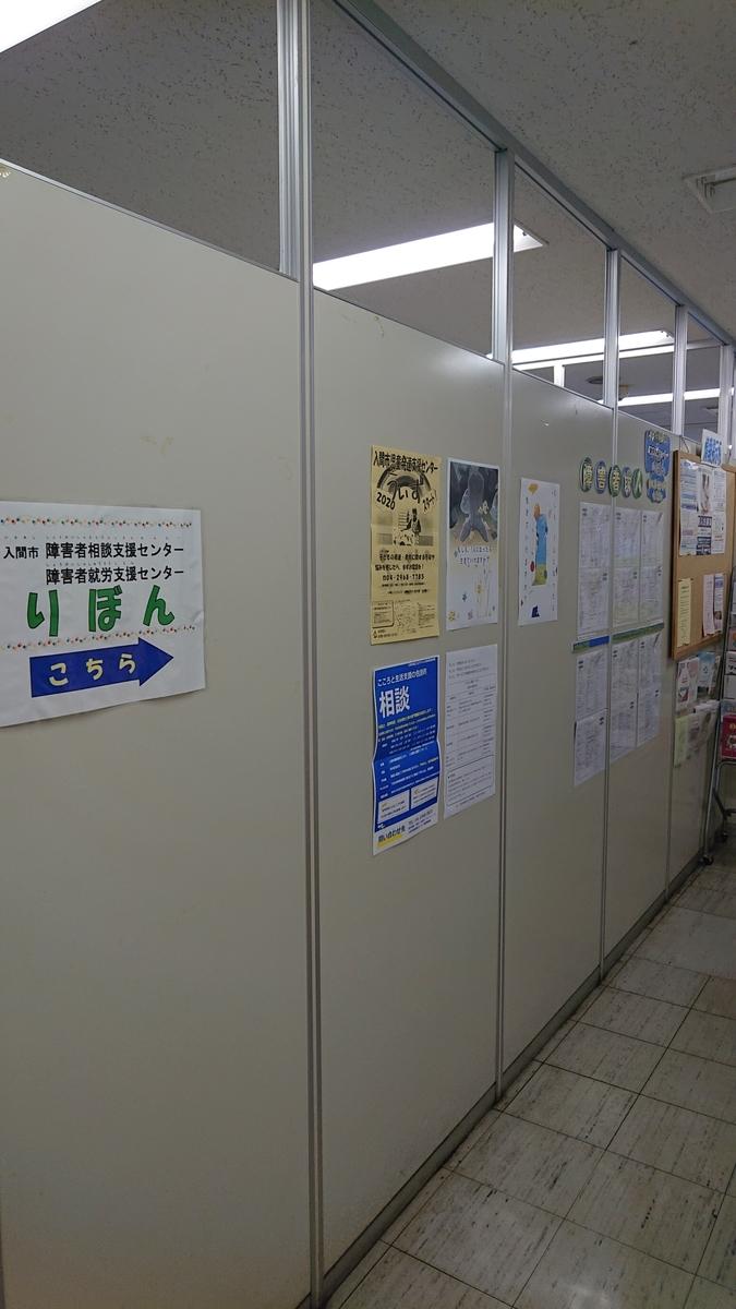 f:id:irumakikansoudan1:20200612145427j:plain