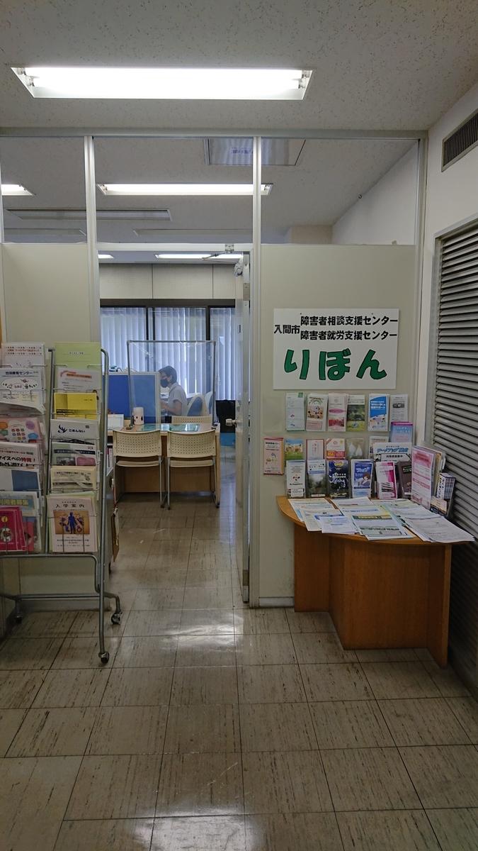 f:id:irumakikansoudan1:20200612145621j:plain