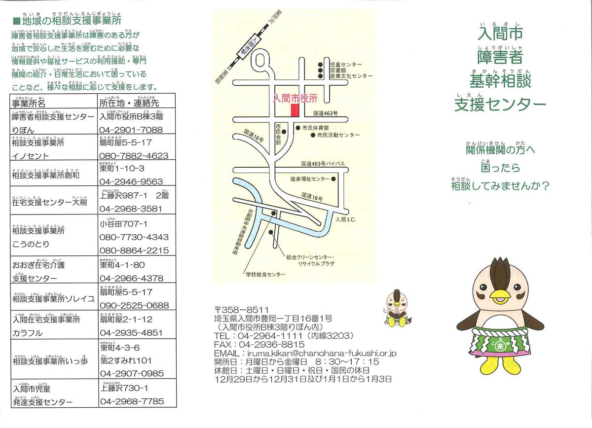 f:id:irumakikansoudan1:20200617165728p:plain