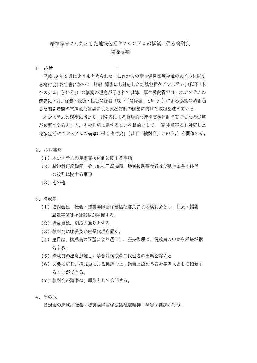 f:id:irumakikansoudan1:20200619153240p:plain