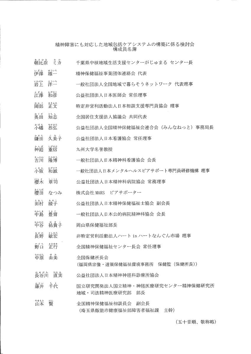 f:id:irumakikansoudan1:20200619153352p:plain