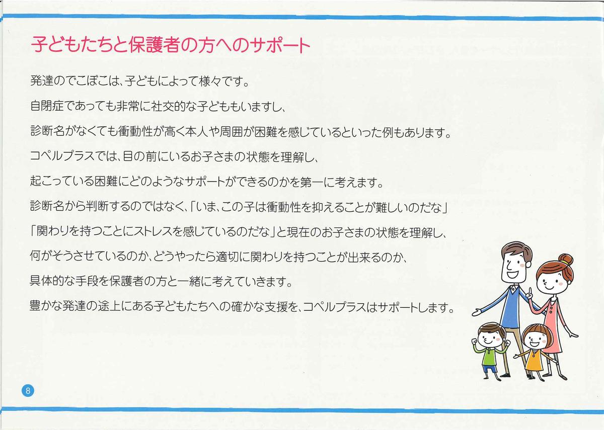 f:id:irumakikansoudan1:20200716142306p:plain