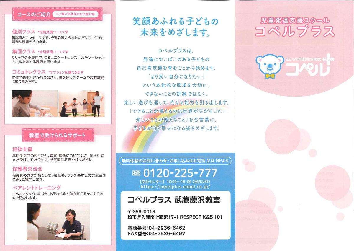 f:id:irumakikansoudan1:20200716142327p:plain