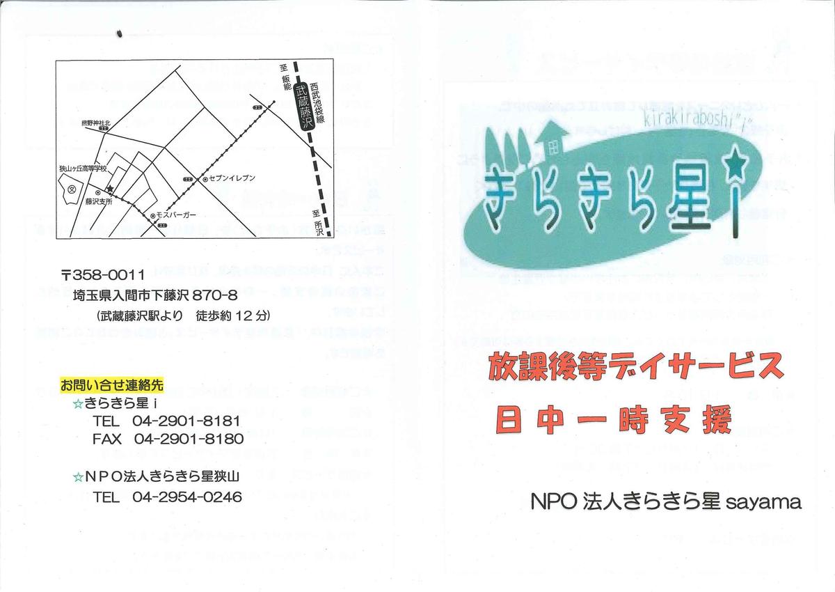 f:id:irumakikansoudan1:20200807111022p:plain