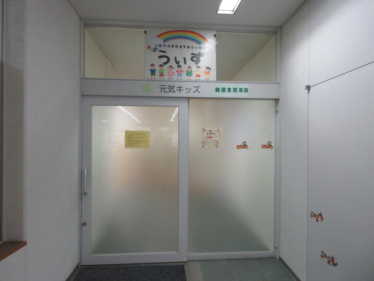 f:id:irumakikansoudan1:20201029134813j:plain