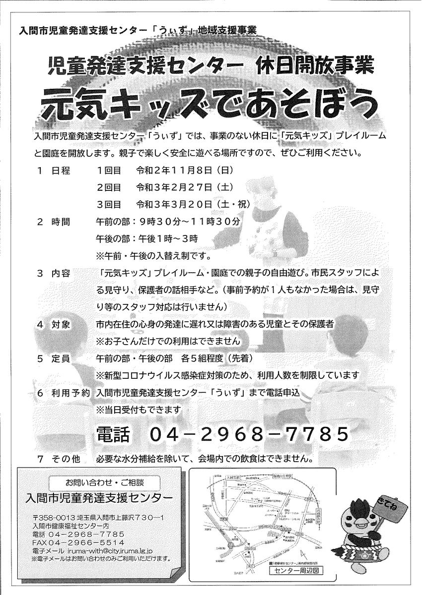 f:id:irumakikansoudan1:20201030105350p:plain