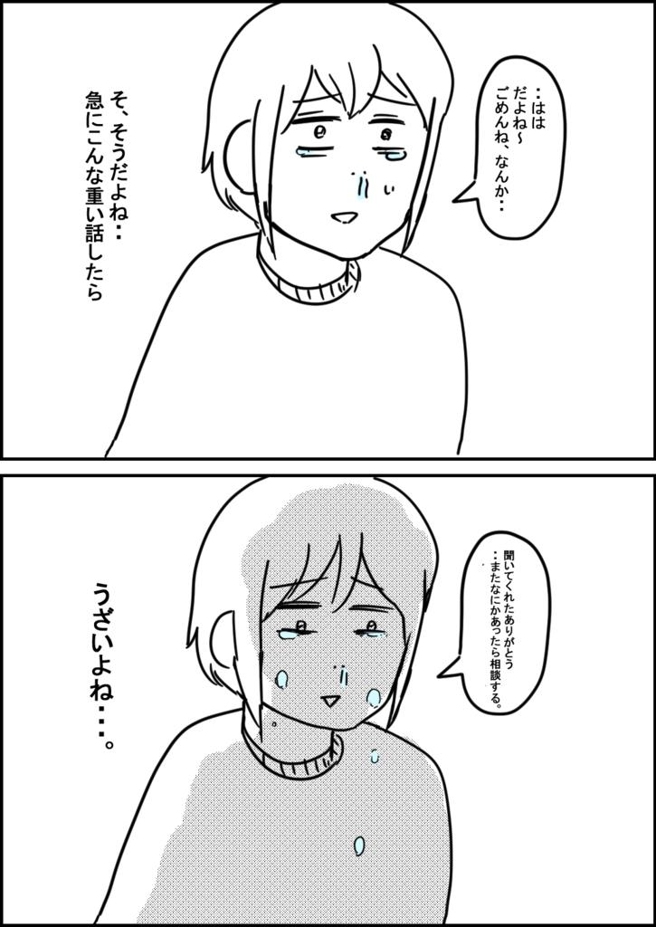 f:id:irumi0502:20170512160326j:plain