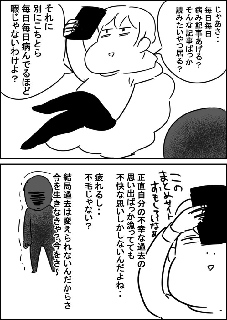 f:id:irumi0502:20170602010859j:plain