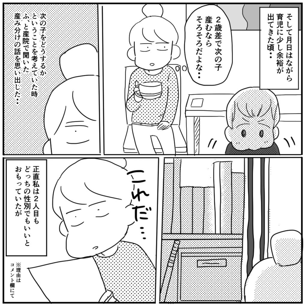 f:id:irumi0502:20171030164534j:plain
