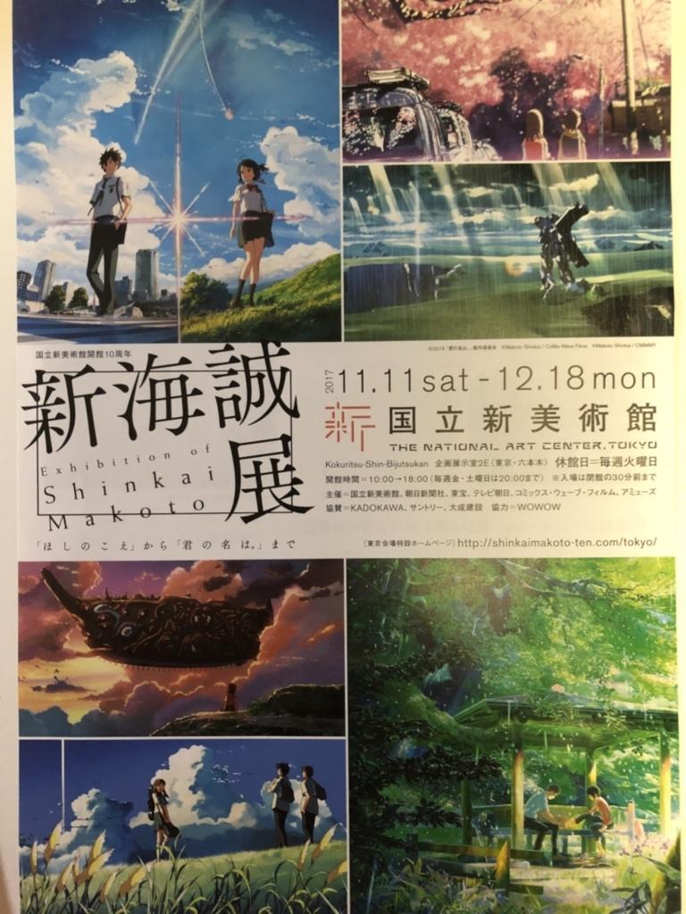 f:id:isaiyasu:20171114094127j:plain