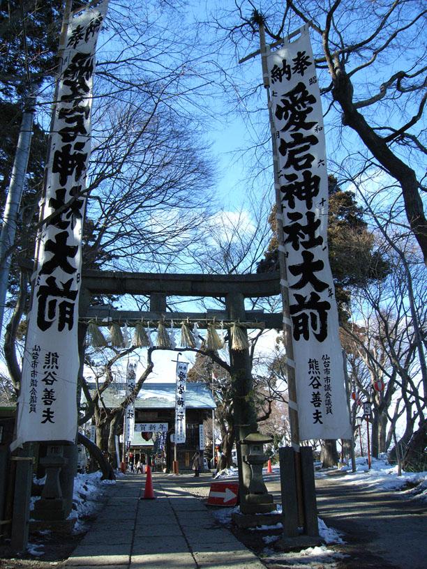 愛宕神社前