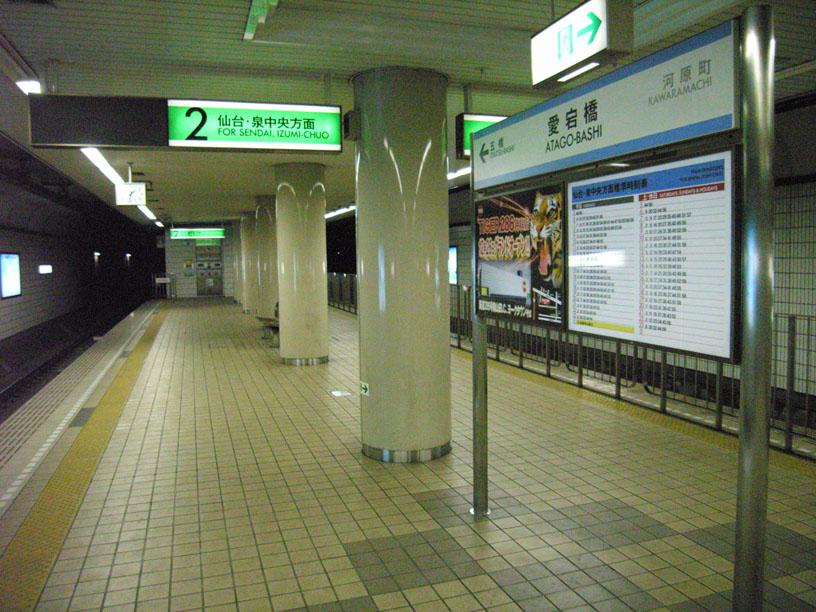仙台地下鉄 愛宕駅