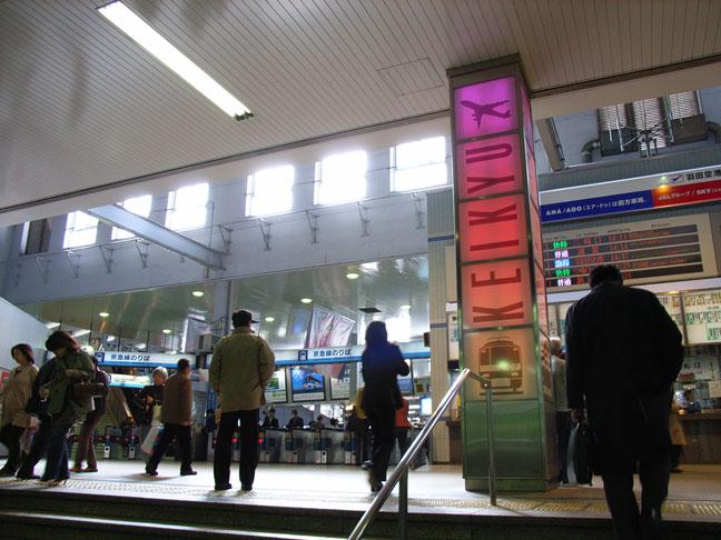 京急品川駅改札前