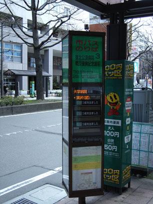 バス停がサイバーな感じに