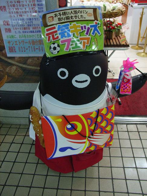 Suicaのペンギン