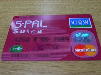 Suica VIEWカード