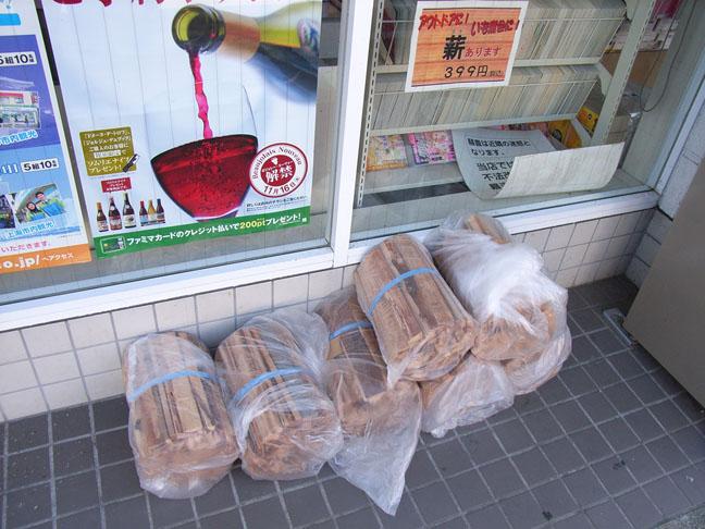 コンビニの店頭で薪が置かれるようになりました