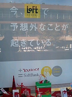 Loftとソフトバンク