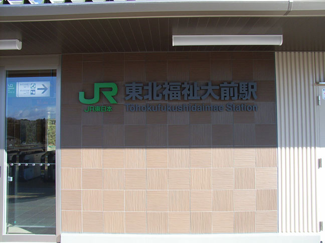 JR東北福祉大前駅