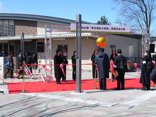 JR東北福祉大前駅 開業記念式典リハーサル