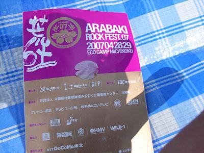 ARABAKI ROCK FEST.07