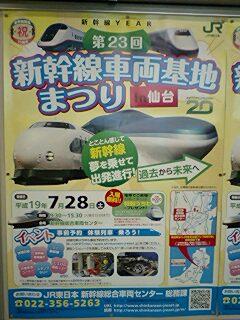 新幹線車両基地まつり ポスター