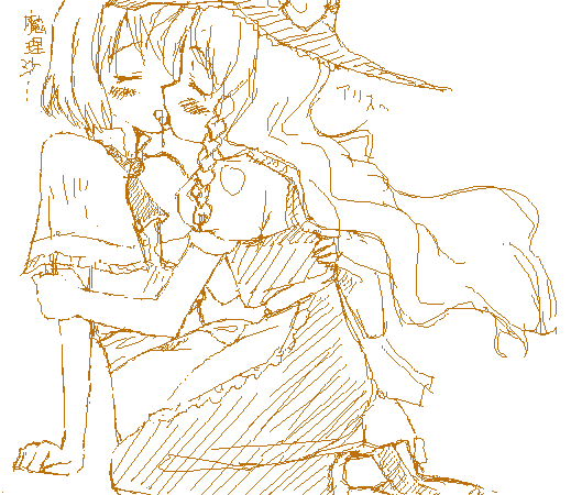 魔理沙とアリス