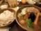 スープカレー食べた