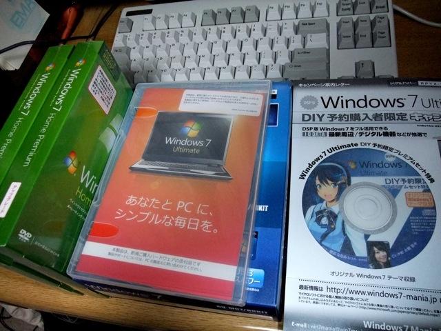Windows7買った!