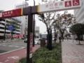 仙台駅東口 イーグルロード