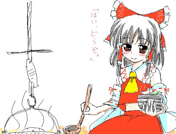 絵チャ 霊夢と鍋食べたい
