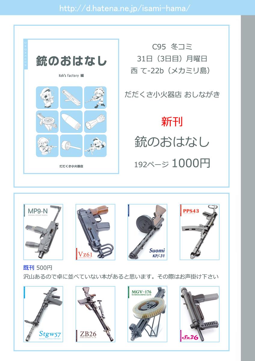 f:id:isami-hama:20210331231804j:plain